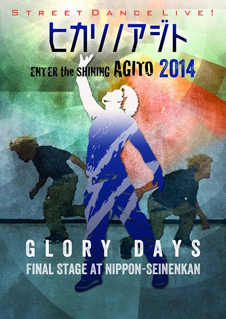 agito2014-img1.jpg