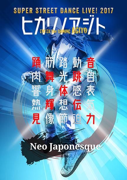 ヒカリノアジト 2017 vol.10