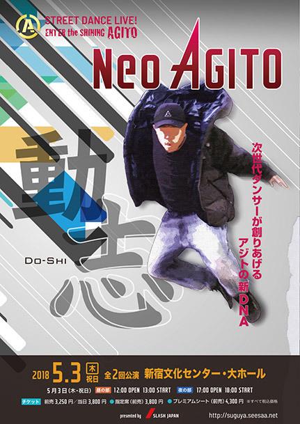 Neo AGITO 2018 動志